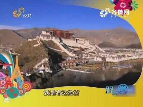 """朋友圈之圈旅游:西藏记忆——布达拉宫的""""红""""与""""黑"""""""