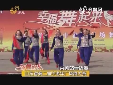 20160719《幸福舞起来》:山东省第二届中老年广场舞大赛——莱芜站晋级赛