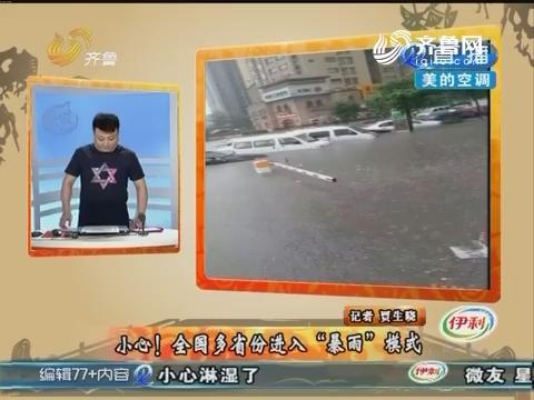 """么哥秀:小心!全国多省份进入""""暴雨""""模式"""