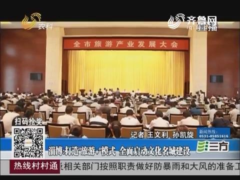 """淄博:打造""""旅游+""""模式 全面启动文化名城建设"""