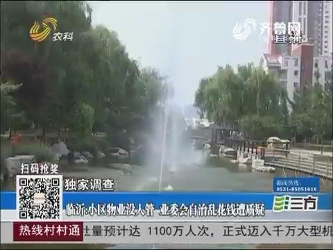【独家调查】临沂:小区物业没人管 业委会自治乱花钱遭质疑