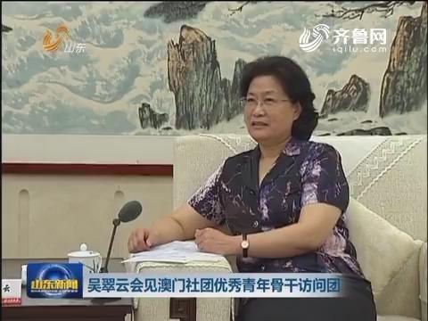吴翠云会见澳门社团优秀青年骨干访问团