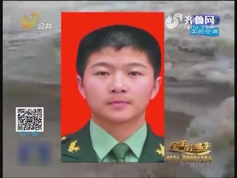 烟台:栖霞英雄刘景泰 抗洪一线被卷入洪水