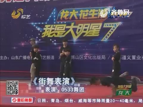 20160719《我是大明星》:冯翠华嘹亮嗓音打动评委成功晋级