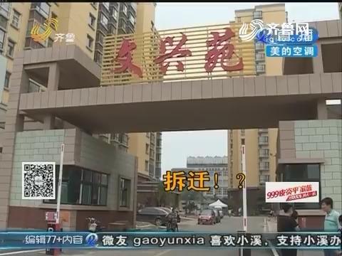 济南文兴苑小区 开发商让业主集体退房?