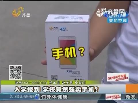 新泰:入学报到 学校竟然强卖手机?