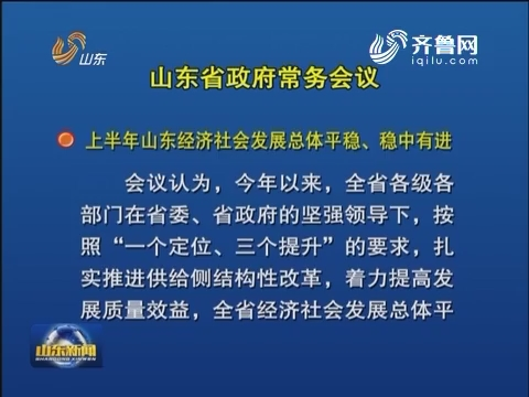 山东省政府召开常务会议 研究上半年经济社会发展形势