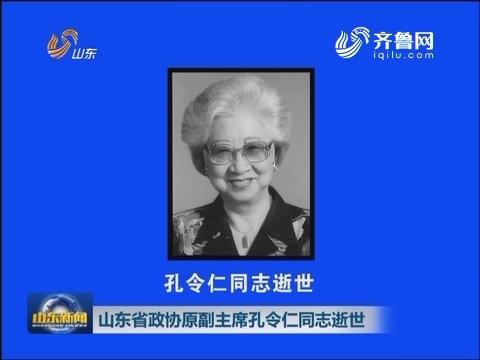 山东省政协原副主席孔令仁同志逝世