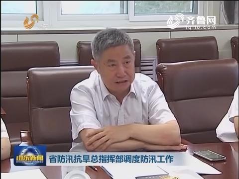 山东省防汛抗旱总指挥部调度防汛工作