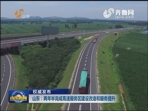 【权威发布】山东将用两年半时间完成高速服务区建设改造和服务提升