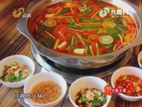20160720《朋友圈》:民以食为天夏天也可以把火锅吃出新高度