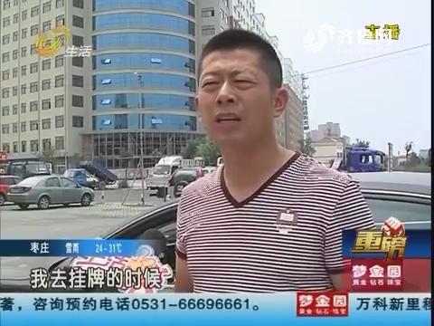 """滨州:恼火!新买的奥迪成了""""僵尸车""""?"""