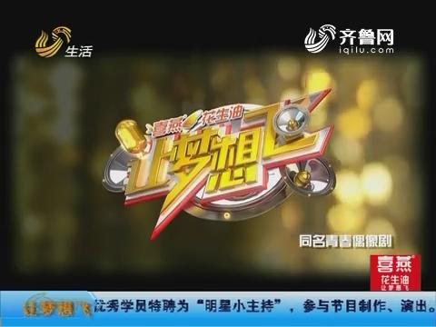 《让梦想飞》同名青春偶像剧:第二集