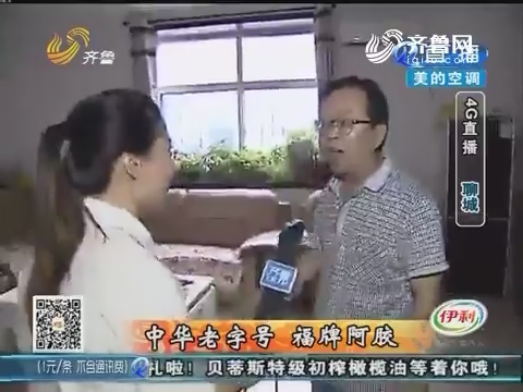 中华老字号 福牌阿胶