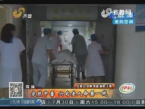 菏泽:突然中毒 六旬老人命悬一线
