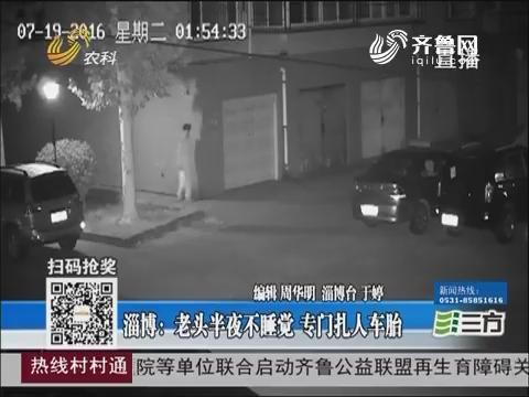 淄博:老头半夜不睡觉 专门扎人车胎