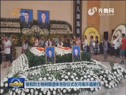 维和烈士杨树朋遗体告别仪式在河南许昌举行