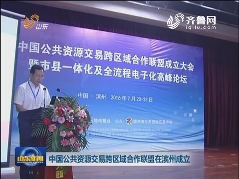 中国公共资源交易跨区域合作联盟在滨州成立