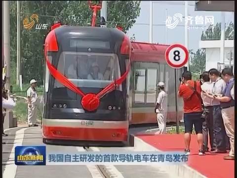 我国自主研发的首款导轨电车在青岛发布