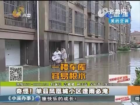奇怪!单县凤凰城小区逢雨必淹