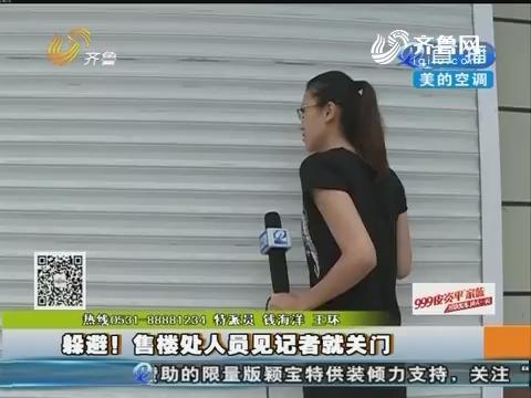 济南:躲避!售楼处人员见记者就关门