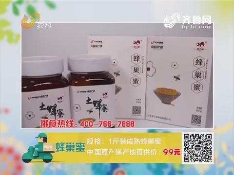 20160721《中国原产递》:蜂巢蜜