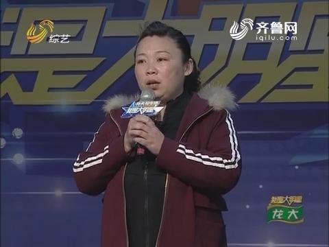 我是大明星:刘丽娜嘹亮嗓音坚强性格打动评委成功晋级