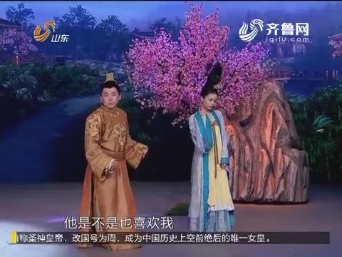 20160721《你好!历史君》:中国历史上唯一女皇帝——武则天