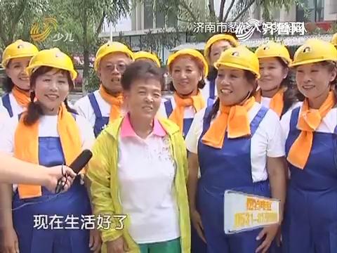 20160722《幸福舞起来》:山东省第二届中老年广场舞大赛——济南赛区晋级赛