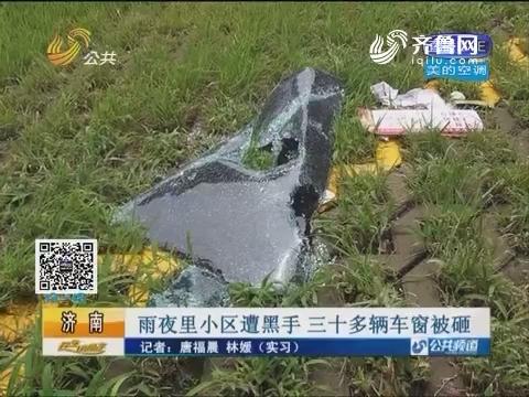 济南:雨夜里小区遭黑手 三十多辆车窗被砸