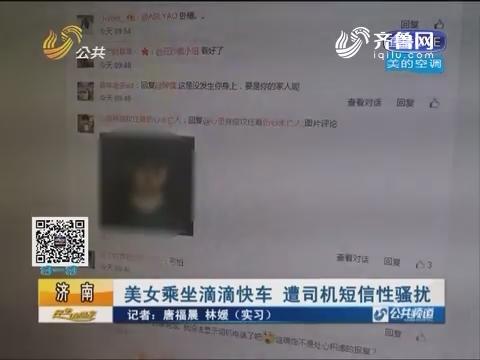 济南:美女乘坐滴滴快车 遭司机短信性骚扰