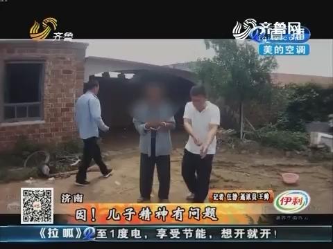 济南:疑!40岁壮汉上吊自杀?