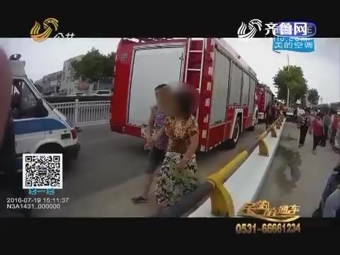 淄博:裸女钻入泄洪道 联手救援化险为夷