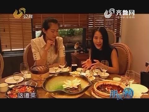 朋友圈之圈美食:食不厌精脍不厌细 精美新巧话粤菜