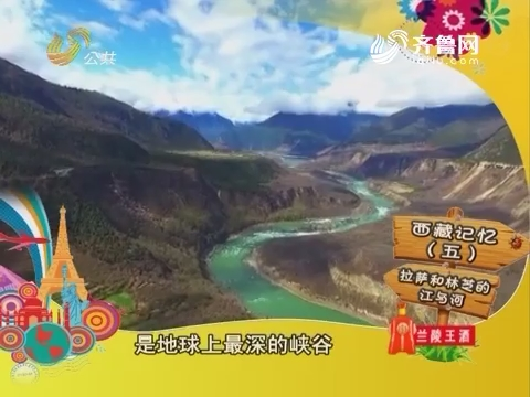 朋友圈之圈旅游:西藏记忆(五)拉萨和林芝的江与河