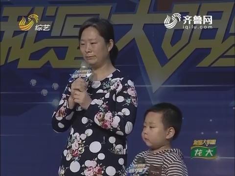 我是大明星:文阔母亲舞台失声痛哭讲述家庭不幸引起公愤