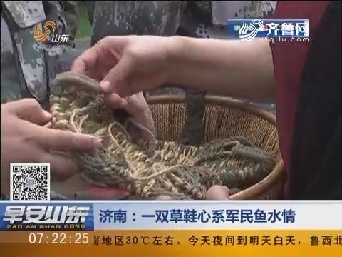 济南:一双草鞋心系军民鱼水情