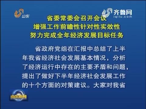 山东省委常委会召开会议 增强工作前瞻性针对性实效性 努力完成全年经济发展目标任务