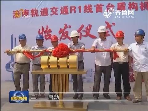 济南轨道交通首台盾构机开始掘进施工
