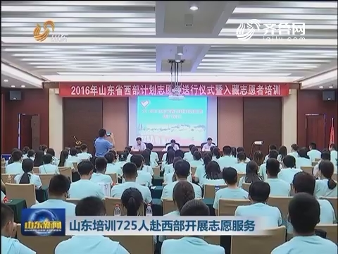 山东培训725人赴西部开展志愿服务