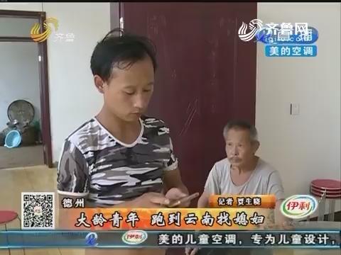德州:大龄青年 跑到云南找媳妇
