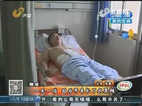 聊城:一死一伤 因为开车轧了水果摊