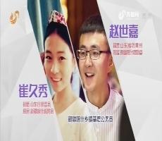 20160723完整版 | 山东人在南疆(五):两个年轻人的故事