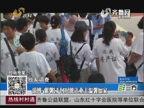 【独家调查】淄博:紫馨园 何时能让业主温馨如家
