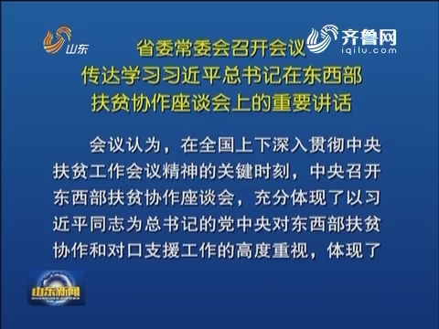 山东省委常委会召开会议 传达学习习近平总书记在东西部扶贫协作座谈会上的重要讲话