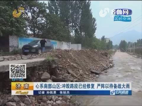 【济南】心系南部山区:冲毁路段已经修复 严阵以待备战大雨
