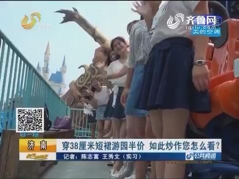 济南:穿38厘米短裙游园半价 如此炒作您怎么看?