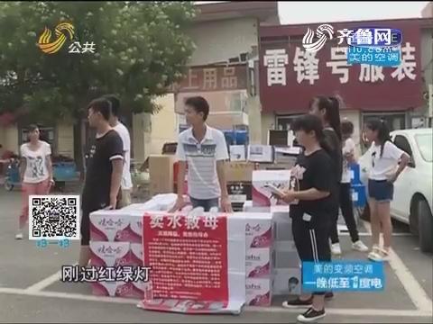 德州:15岁少年街头卖水 为妈妈筹集医疗费
