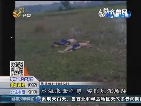 宁阳:汶水之殇 两人溺亡