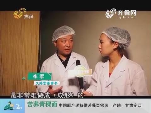 20160723《中国原产递》:苦荞青稞面